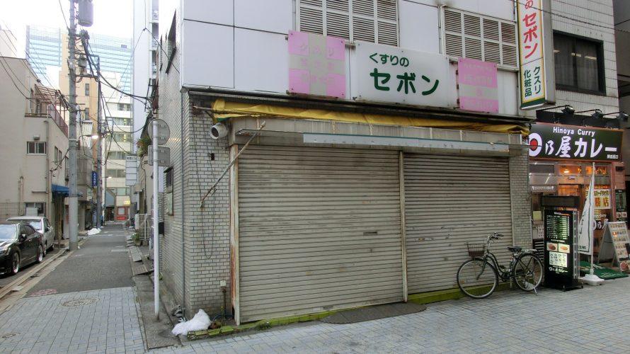 賃貸情報 神田西口ビル別館