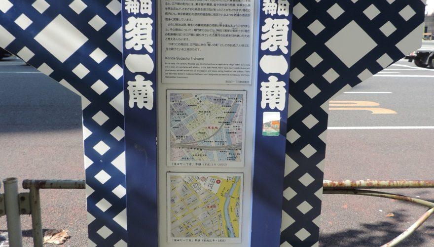 ~町名由来シリーズ~ 神田須田町編