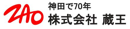 株式会社 蔵王